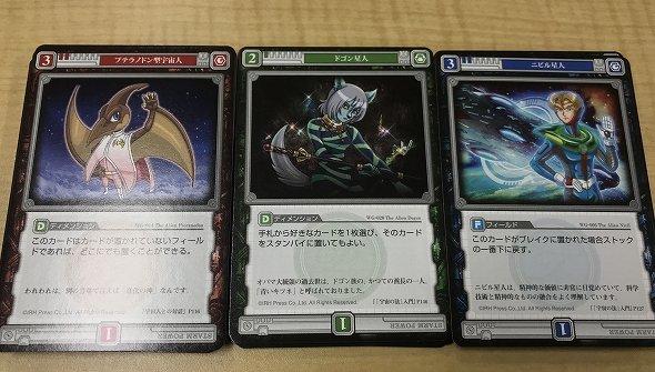 3種類のカード。右上のじゃんけんマークがあることで力関係がわかりやすい。
