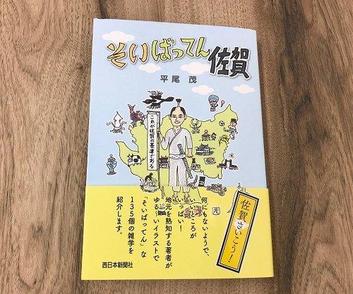 「そいばってん佐賀」が18年10月に発売(Jタウンネット編集部撮影)