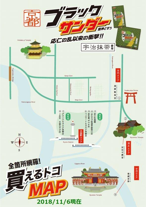 京都駅や京都タワーなどで販売(提供:有楽製菓)