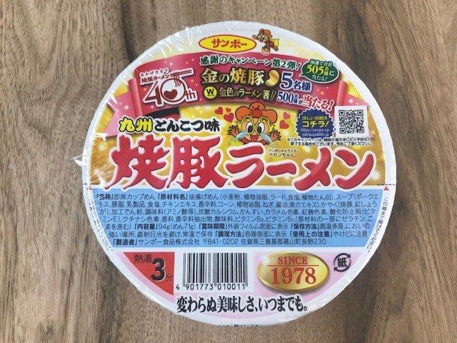 2018年で40周年を迎えたサンポー食品「焼豚ラーメン」(以下写真はJタウンネット編集部撮影)