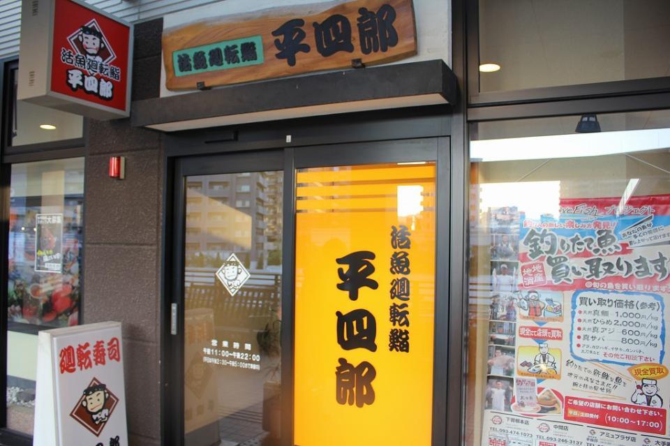 回転寿司「平四郎」