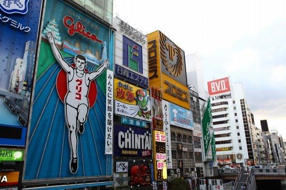 大阪ミナミのざっくばらんな文化を凝縮したかのような道頓堀とグリコの看板(kanesueさん撮影、Wikimedia Commonsより)