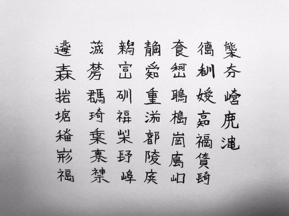 47都道府県を、すべて「1文字」...