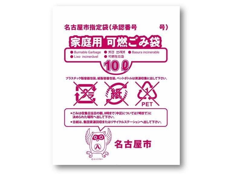名古屋ではレジ袋が減りつつある。画像は名古屋市提供