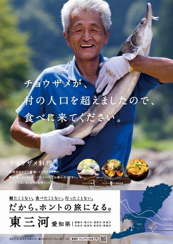 チョウザメが日本それも愛知県で獲れるとは?(提供:東三河広域連合)