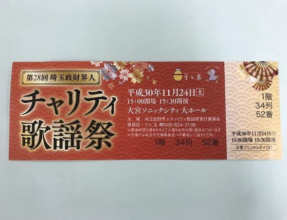 埼玉政財界人チャリティ歌謡祭のチケット