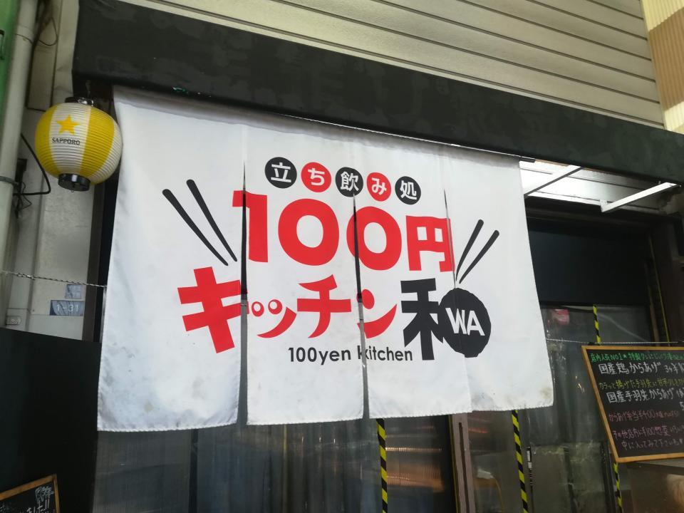 「100円キッチン和」の入り口