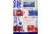 春季企画展「鎌倉Disaster 災害と復興」