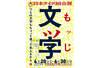大日本タイポ組合展「文ッ字―いつもの文字もちょッと違ッて見えるかも―」