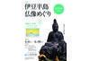 伊豆半島仏像めぐり―伊豆13市町の仏たち―   同時開催:画家たちの旅