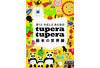 ぼくと わたしと みんなの tuperatupera 絵本の世界展
