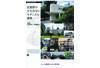 武蔵野の文化住宅とモダニズム建築