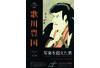 生誕250年記念 歌川豊国―写楽を超えた男