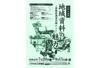 夏季企画展「収蔵品展第1期 地域資料の魅力~博物館調査活動から~