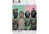 特別展仏像中国・日本    中国彫刻2000年と日本・北魏仏から遣唐使そしてマリア観音へ