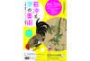 若冲と京の美術 | ―京都細見コレクションの精華―