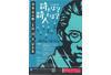 萩原恭次郎生誕120年記念展「詩とは?詩人とは?―大正詩壇展望―」