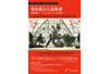 開館10周年・姉妹館提携記念秋季特別展 | 海を越えた盆栽家 吉村酉二―ニューヨーク、1958