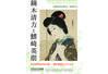 鏑木清方と鰭崎英朋 | 近代文学を彩る口絵 ―朝日智雄コレクション