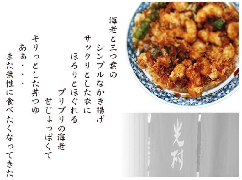 「天ぷらかき揚げ光村」公式サイトより
