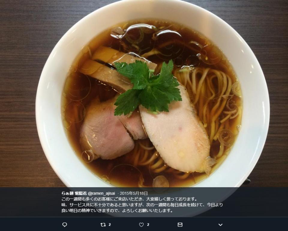 「らぁ麺 紫陽花」ツイッターより