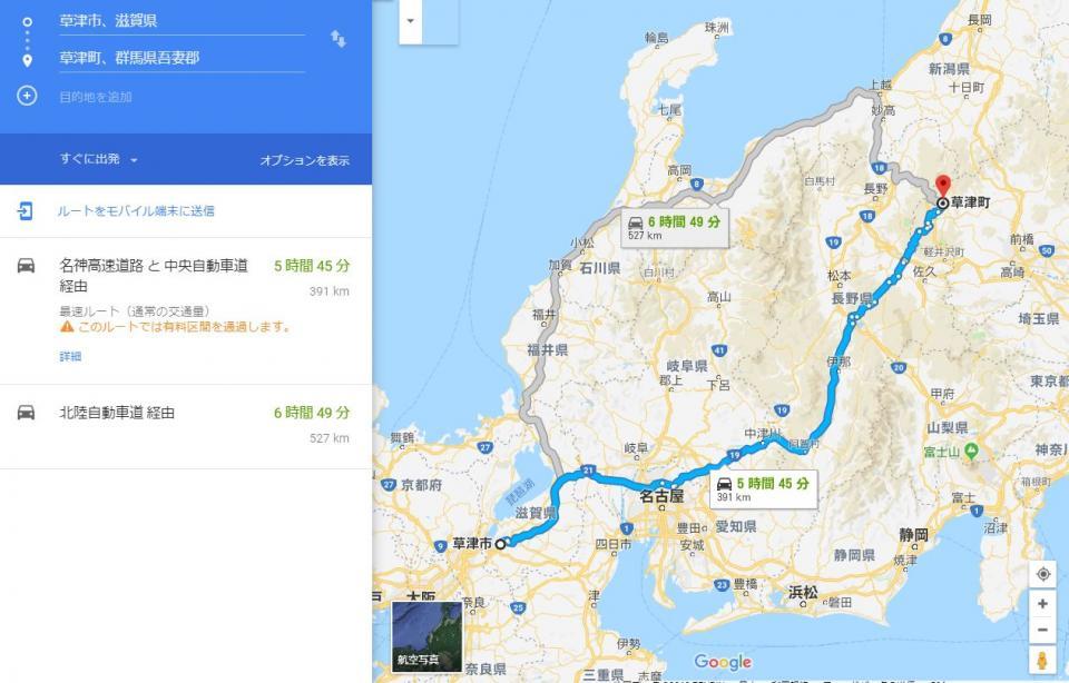 草津市から草津町(Google Mapより)