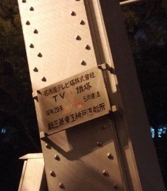 「昭和29年建造」の銘板の風格