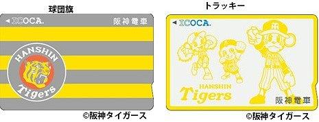 「タイガース ICOCA」球団旗バージョン、トラッキーバージョン