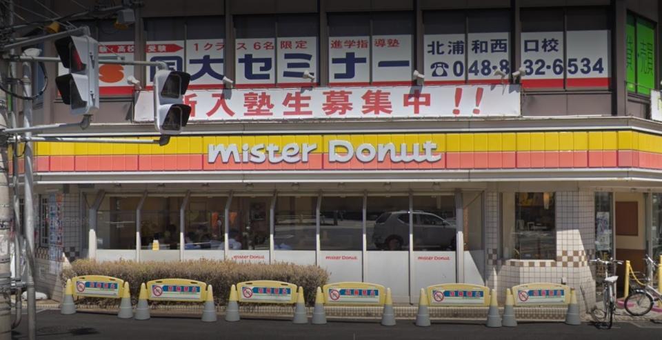 ミスタードーナツ北浦和店 (C)Google