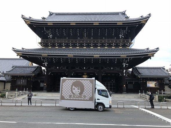 京都の宣伝カー