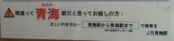りんかい線東京テレポート駅も青海駅に近い(Taiki(@boxtutimesi)さんのツイートより)