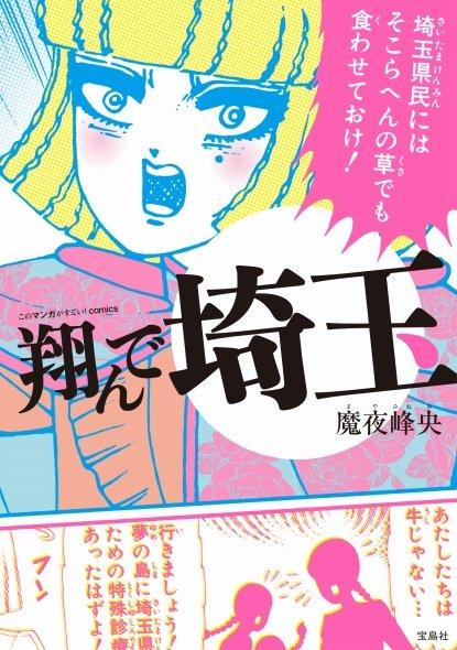 「このマンガがすごい!comics 翔んで埼玉」(宝島社)