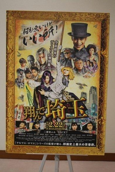 『翔んで埼玉』ポスタ―。細部までこだわった映画「翔んで埼玉」は2月22日に公開される。