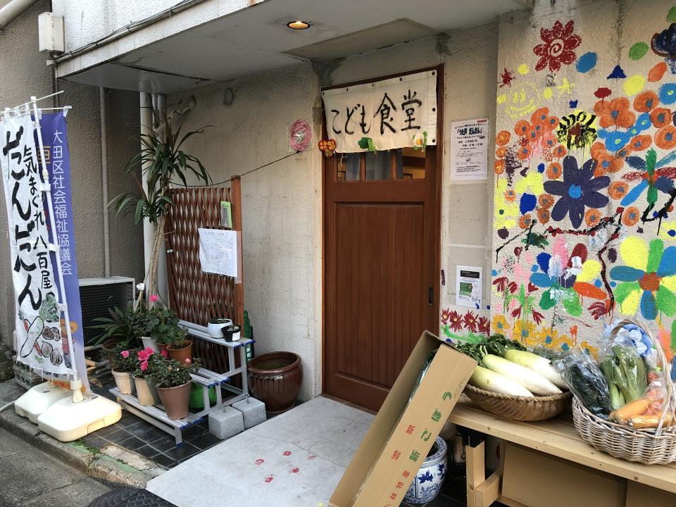 東急池上線、蓮沼駅近くにある「気まぐれ八百屋 だんだん」。子ども食堂は基本的に毎週木曜開催。