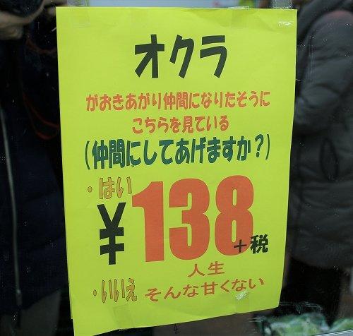 ユニークな文言のPOP(以下写真は2019年2 月1日、Jタウンネット編集部撮影)