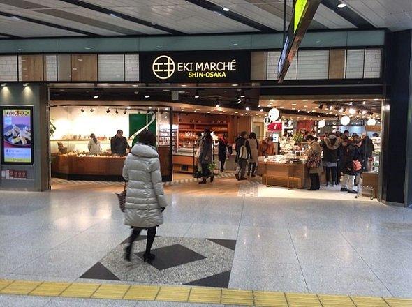 エキマルシェ新大阪(Suzuki0411さん撮影、Wikimedia Commonsより)