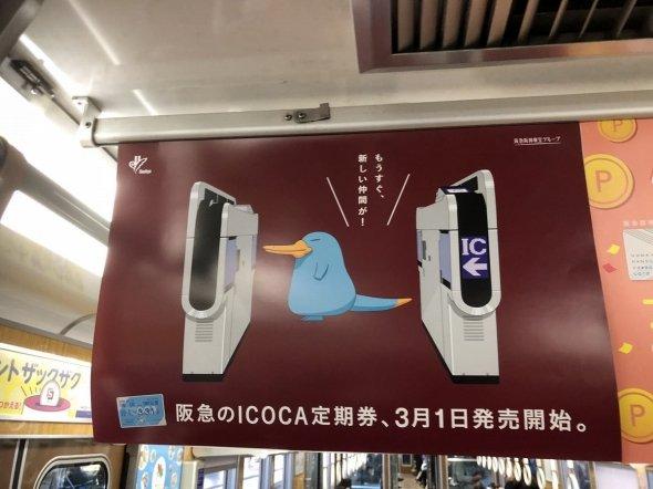 阪急電車でICOCAをアピールするカモノハシのイコちゃん(うおん(@kamedanchi)さんのツイートより
