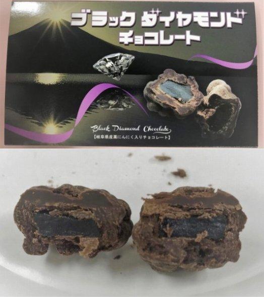 これが「ブラックダイヤモンド・チョコレート」。右の黒い部分がニンニクだ