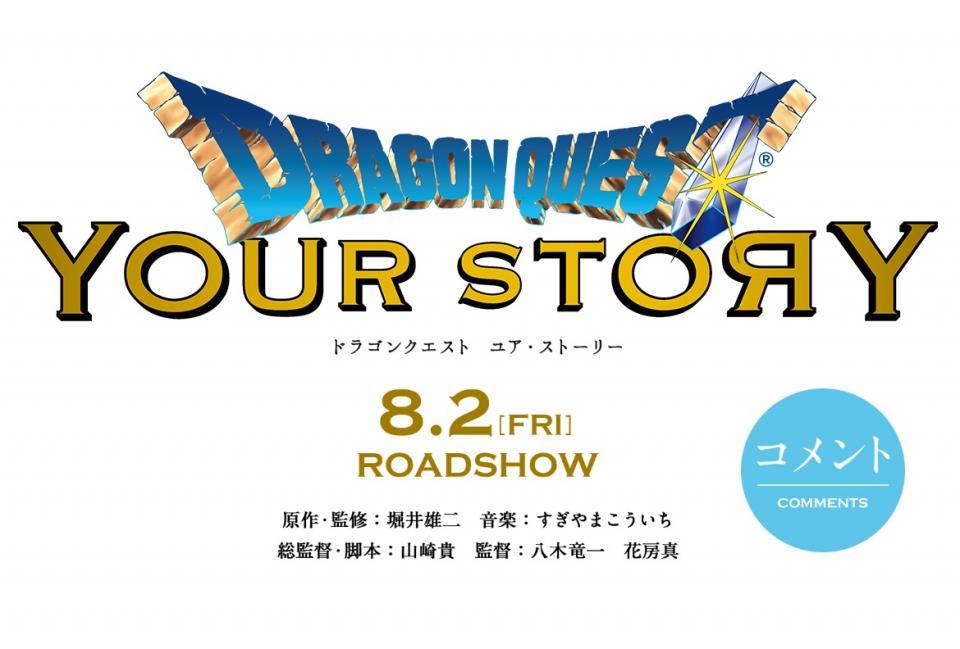 映画「ドラゴンクエスト ユア・ストーリー」公式サイトより
