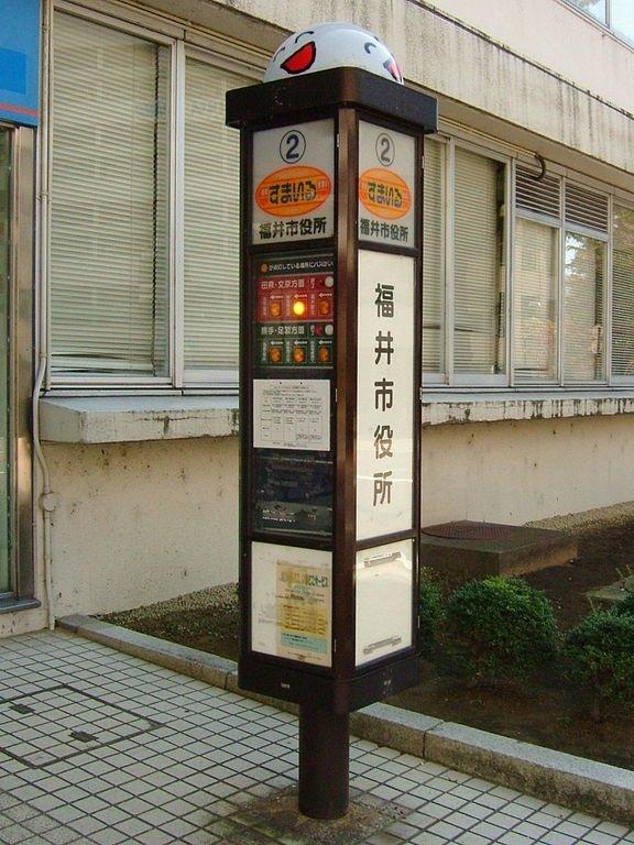 福井市のコミュニティバス「すまいる」の福井市役所バス停(Wikimedia Commonsより)