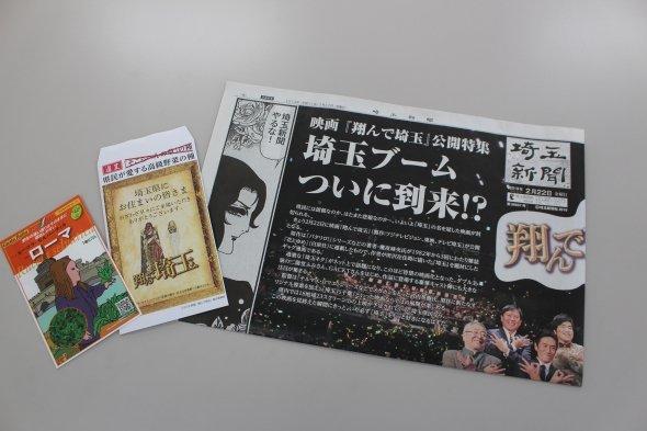 埼玉県の上映劇場でのみもらえるプレゼント