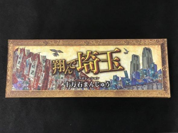 「翔んで埼玉」コラボレーション十万石まんじゅう