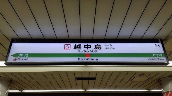 明治時代に越中島まで線路を敷くことを計画していたという東武。越中島駅も東武のものだったかもしれない(LERKさん撮影、Wikimedia Commonsより)
