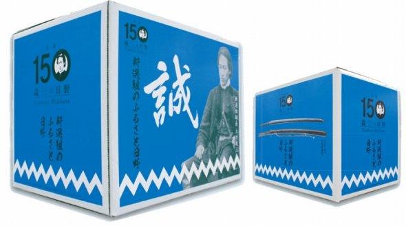 土方の写真と「誠」の字がデザインされている(日野市観光協会ホームページより)