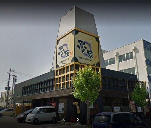 ハローマック出土前の建物(C)Google