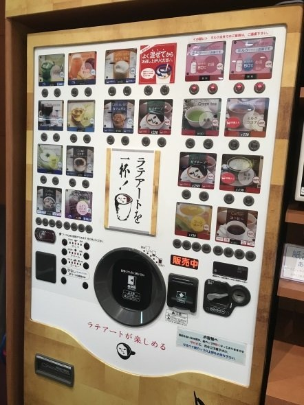 ラテアートが作られる自販機