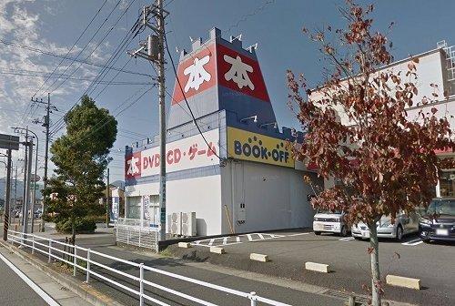 元ハローマックのブックオフ足柄大橋店(神奈川)(C)Google