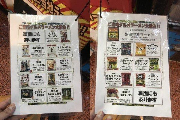 インスタントラーメン自販機のメニュー表