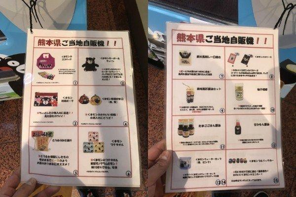 自販機横のメニュー表