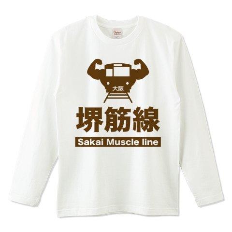 堺筋線(サカイマッスル線)ロングTシャツ (画像は「Tシャツトリニティ」より)
